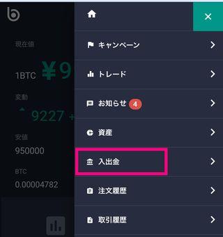 ビットバンクへの送金方法・手順1(スマホ)