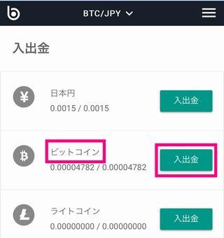ビットバンクへの送金方法・手順2(スマホ)