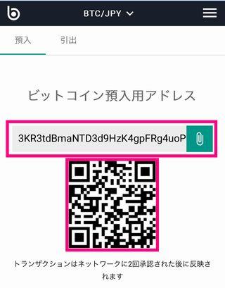 ビットバンクへの送金方法・手順3(スマホ)