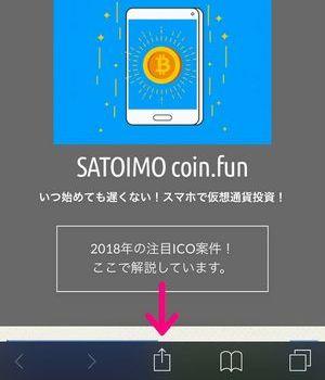 スマホ(iPhone)のホーム画面に追加する方法1