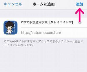 スマホ(iPhone)のホーム画面に追加する方法4
