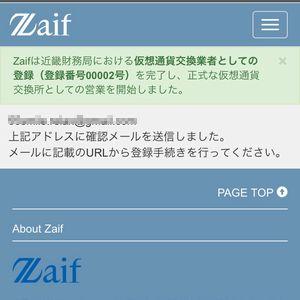 Zaif(ザイフ)をスマホで登録する方法