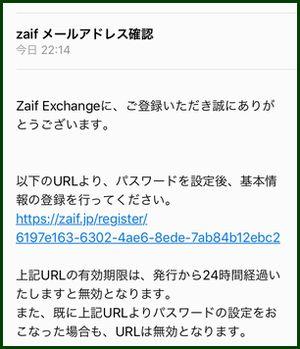 Zaif(ザイフ)をスマホで登録方法