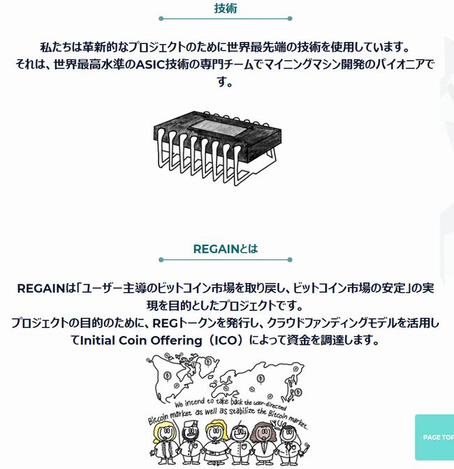 仮想通貨ico情報リゲインREGAIN2