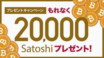 20000satoshiは日本円で何円?いくら?