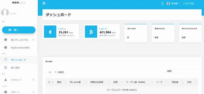 NAMコインのダッシュボード【買い方・購入方法、登録方法】