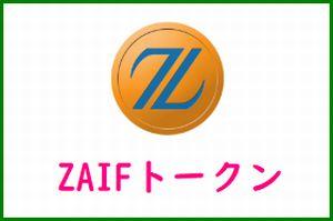 Zaifの取り扱い通貨【ZAIF】