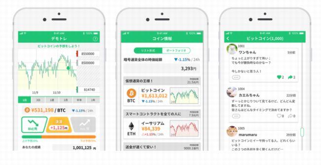 スマホで仮想通貨を楽しむアプリ「びっとこ!」とは