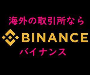バイナンス(BINANCE)取引所にスマホ登録