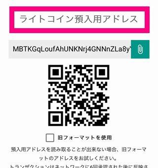 ビットバックへライトコインを送金する方法・手順3