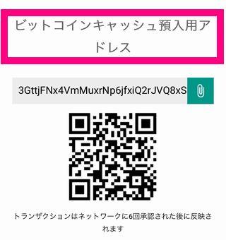 ビットバンクにビットコインキャッシュを送金する方法・手順3