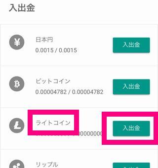 ビットバンクへライトコインを送金する方法・手順2