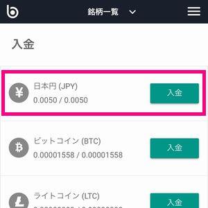 ビットバンクの入金方法(クイック入金)