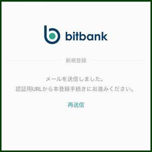 ビットバンクの登録方法と口座開設の仕方