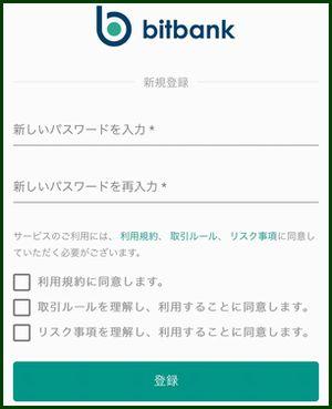 ビットバンクの登録方法・口座開設の仕方(bitbank)