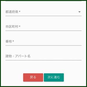 ビットバンクの登録方法・口座開設の手順(bitbank)