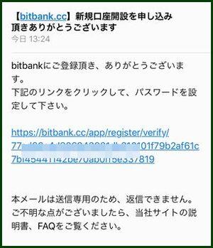 ビットバンク(bitbank)の登録方法・口座開設の仕方