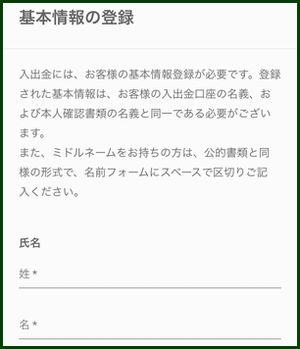 ビットバンク(bitbank)の登録方法・口座開設の手順