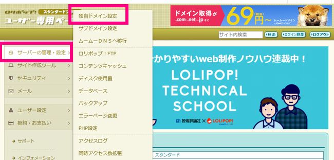 ワードプレスでブログを作成【レンタルサーバーを契約】ロリポップ