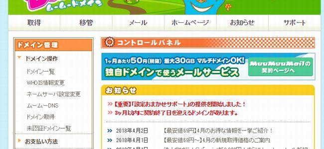 ワードプレスでブログを作成【新規でドメイン取得】