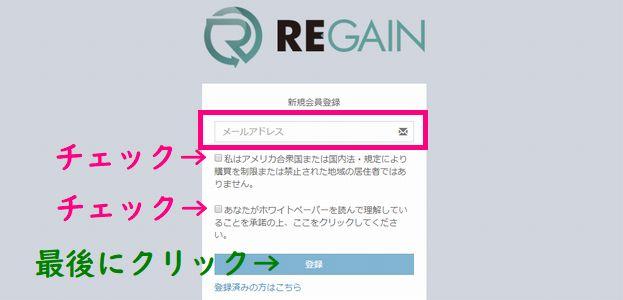 REGAIN(リゲイン)の配当額は?購入方法