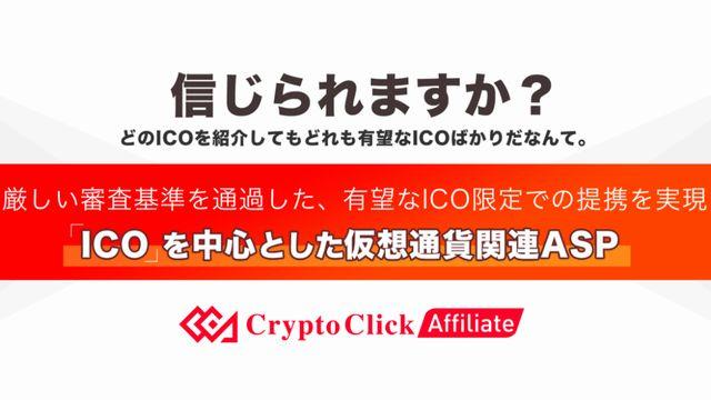 仮想通貨【クリプトクリック】サトイモイトサ