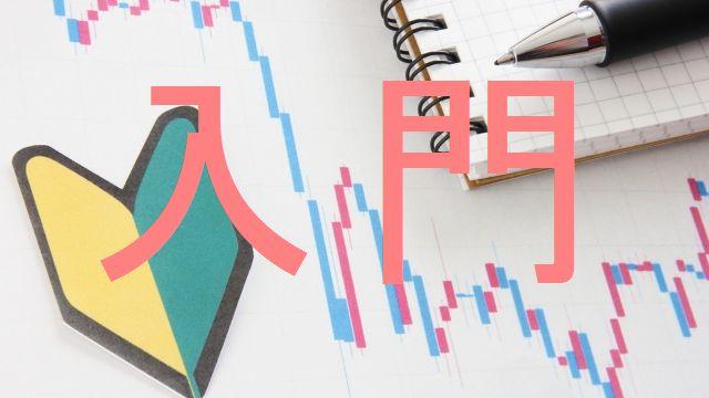 仮想通貨【入門】サトイモイトサ