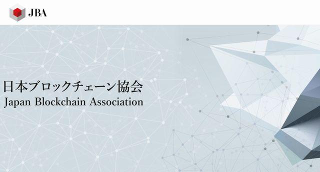 日本ブロックチェーン協会【JBA】