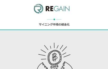 ICO仮想通貨REGAINリゲイン