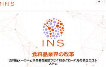 INS Ecosystem(アイエヌエス エコシステム)とは!どこに上場?