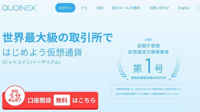 QUOINEX(コインエクスチェンジ)で取引できる銘柄、種類