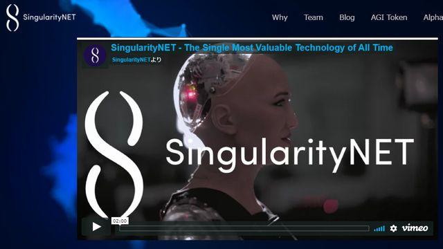 SingularityNET(シンギュラリティーネット)が上場!AGIの将来性は?