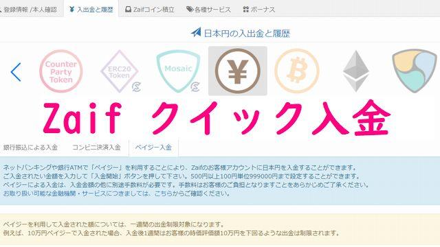 Zaif(ザイフ)のクイック入金方法とコンビニ入金【手数料】