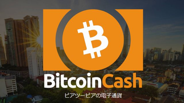 ビットコインキャッシュを安く買う国内取引所は?仮想通貨の購入方法