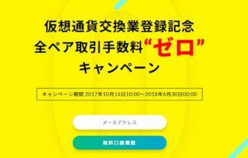 ビットバンク(bitbank)をスマホで口座開設【登録方法】仮想通貨取引所