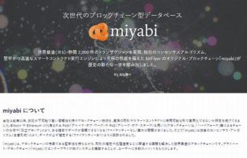 ビットフライヤーの次世代ブロックチェーン「miyabi」の特徴