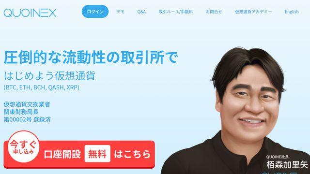 QUOINEX(コインエクスチェンジ)の登録方法・口座開設