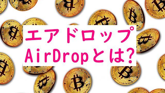 エアドロップとは?仮想通貨Airdropの目的やデメリットは?
