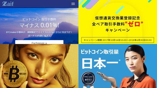 仮想通貨取引所の取扱い通貨【銘柄まとめ】
