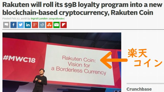 楽天コインの構想発表!楽天のブロックチェーン事業に本格参入か?