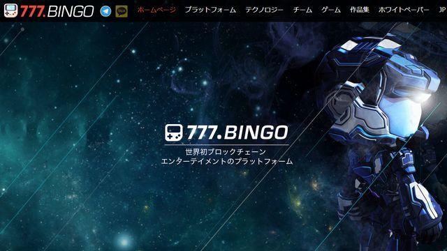 777BINGOの評判と将来性は?777ビンゴの上場時期