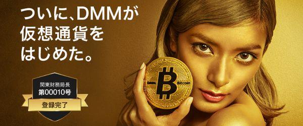DMMビットコインの口座開設の仕方