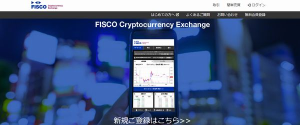 FISCO(フィスコ)の口座開設方法