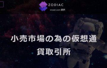 ICO案件Zodiac取引所(ゾディアック)の評判と将来性!購入方法と上場