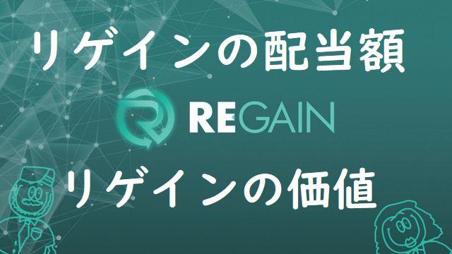 REGAIN(リゲイン)はビットコインの配当型ICO【仮想通貨】