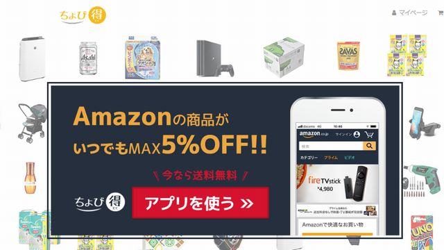 ちょび得の評判!アマゾン(Amazon)を割引で購入できるスマホのアプリ