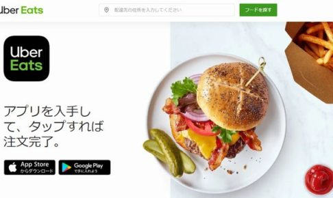 ウーバーイーツ(Uber Eats)大阪の登録方法!クーポン使い方
