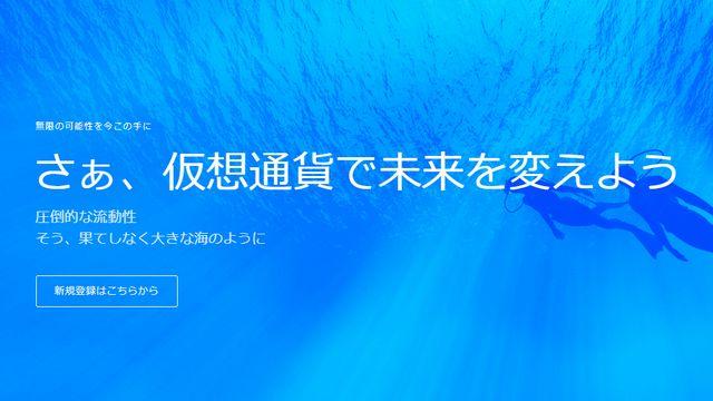 リキッド(Liquid)取引所をスマホで口座開設【登録方法】仮想通貨取引所
